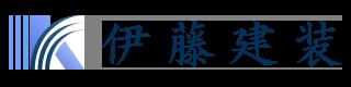 建物の塗装、シーリング、防水は伊藤建装にお任せください|東京都葛飾区 /